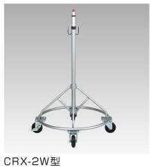 CRX-2W ハタヤリミテッド キャスター付スタンド 1160~2020mm キャリアスタンド