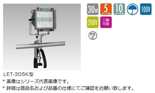 LET-2305K ハタヤリミテッド 30W LED投光器 屋外用 200V 30W 5m バイス型