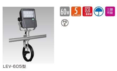 LEV-605 ハタヤリミテッド 60W LED投光器 屋外用 60W 5m バイス型