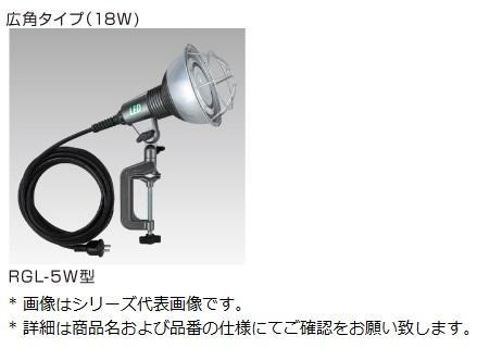 RGL-0W ハタヤリミテッド LED作業灯 屋外用 18W 0.3m 広角ランプ バイス型