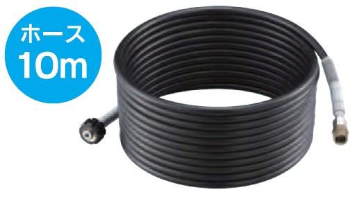 6710057 リョービ 高圧洗浄機用 延長高圧ホース10m プロ仕様 (No.6710057)