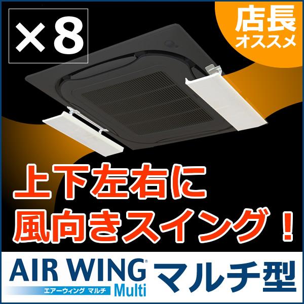 【8個セット】 エアーウイング マルチ エアコン 風向調整 風除け(かぜよけ) AW14-021-01 アイボリー AIR WING MULTI ダイアンサービス エアーウィング エアウイング