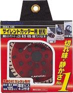 0683-105 カクダイ サイレントカッター用替刃 105 KAKUDAI