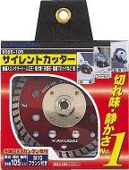 6085-105 カクダイ サイレントカッター KAKUDAI