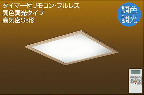 DBL-4639FT ダイコー 埋込ベースライト LED(調色) ~6畳