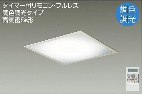 DBL-4639FW ダイコー 埋込ベースライト LED(調色) ~6畳