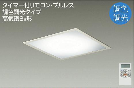 DBL-4640FW ダイコー 埋込ベースライト LED(調色) ~8畳