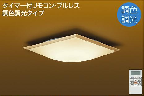 DCL-39384 ダイコー 和風シーリングライト LED(調色) ~14畳