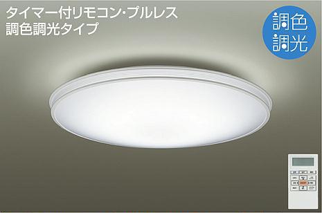 DCL-39685 ダイコー シーリングライト LED(調色) ~10畳