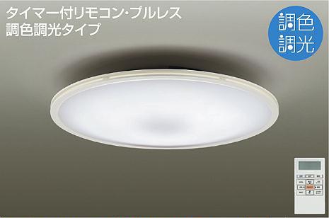 DCL-39704 ダイコー シーリングライト LED(調色) ~12畳