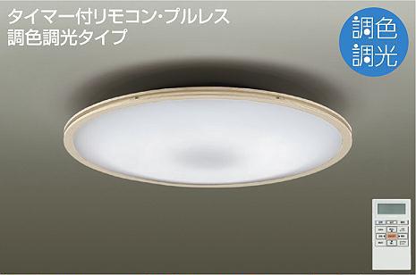 DCL-39708 ダイコー シーリングライト LED(調色) ~14畳