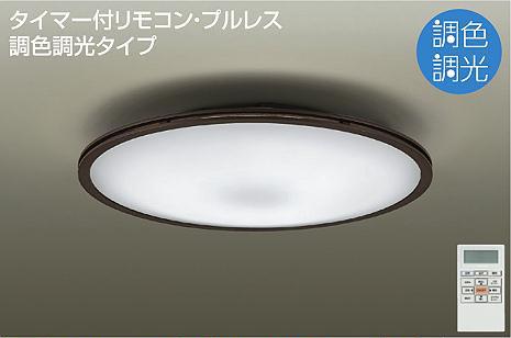 DCL-39710 ダイコー シーリングライト LED(調色) ~12畳
