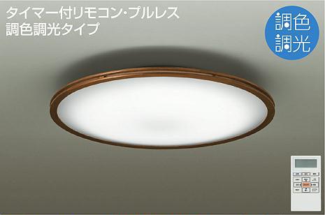 DCL-39714 ダイコー シーリングライト LED(調色) ~14畳