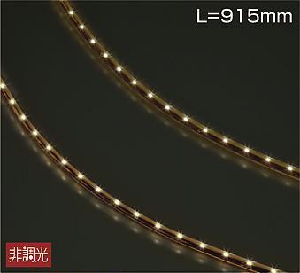 ラインライト DWP-4539YT ダイコー LED(電球色)
