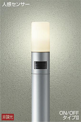 DWP-38634Y ダイコー ポールライト LED(電球色) センサー付
