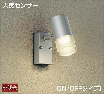 DOL-4601YS ダイコー 屋外用スポットライト LED(電球色) センサー付