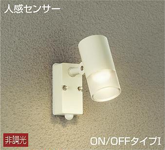 DOL-4601YW ダイコー 屋外用スポットライト LED(電球色) センサー付