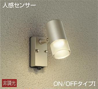 DOL-4602YS ダイコー 屋外用スポットライト LED(電球色) センサー付