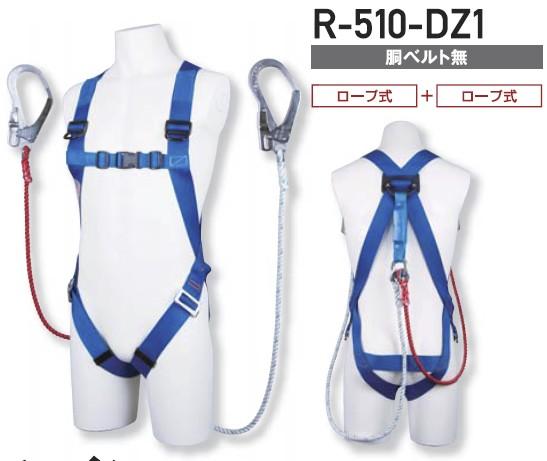 ツヨロン フルハーネス安全帯 2丁掛け ブルー 藤井電工 R-510-DZ1-PT