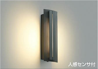 AU40241L コイズミ ポーチライト LED(電球色) センサー付