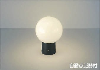 AU40274L コイズミ 門柱灯 LED(電球色) センサー付