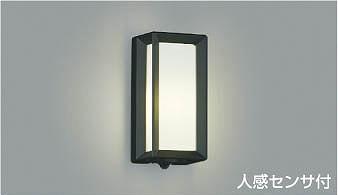 AU40407L コイズミ ポーチライト LED(電球色) センサー付