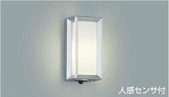 AU40408L コイズミ ポーチライト LED(電球色) センサー付