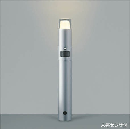 AU42255L コイズミ ガーデンライト LED(電球色) センサー付