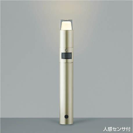 AU42256L コイズミ ガーデンライト LED(電球色) センサー付