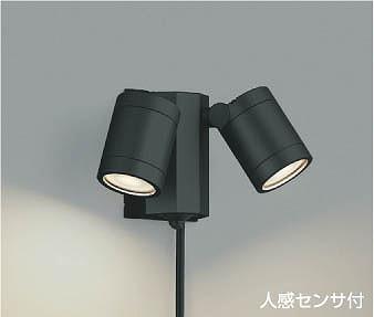 AU43205L コイズミ 屋外用スポットライト LED(電球色) センサー付