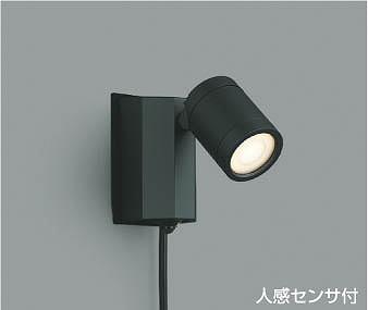 オープニング 大放出セール AU43207L 屋外用スポットライト コイズミ LED(電球色) 屋外用スポットライト LED(電球色) センサー付 センサー付, ホットな商品まるはん:a580c8e3 --- polikem.com.co