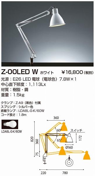 【在庫有 即納】 Z-00LEDW 山田照明 Zライト デスクライト ホワイト LED(電球色)