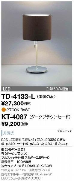 TD-4133-L+KT-4087 山田照明 スタンド ダークブラウン LED