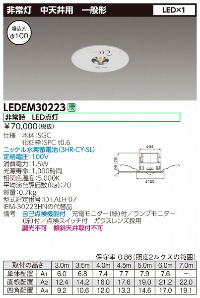 LEDEM30223 東芝 非常用照明器具 LED