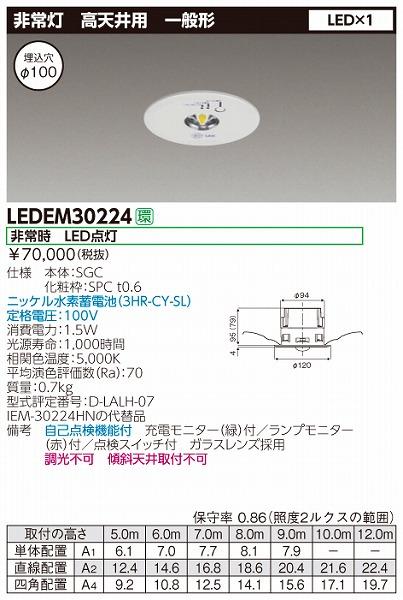 LEDEM30224 東芝 非常用照明器具 LED