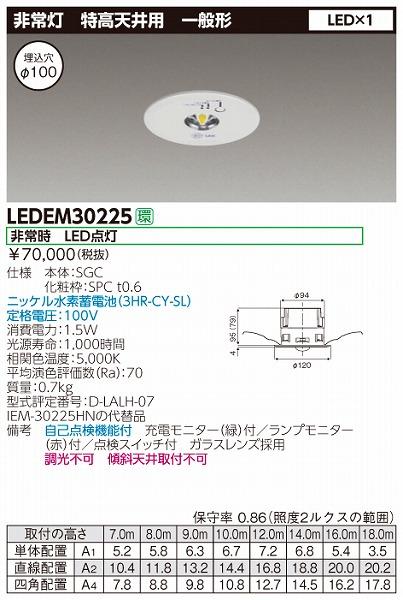 LEDEM30225 東芝 非常用照明器具 LED