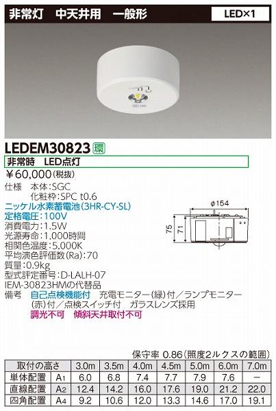 LEDEM30823 東芝 非常用照明器具 LED