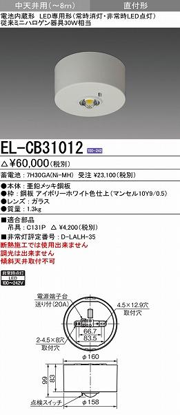 EL-CB31012 三菱電機 非常用照明器具 LED