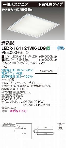 LEDR-161121WK-LD9 東芝 埋込スクエアベースライト LED(白色)