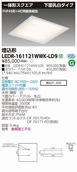 LEDR-161121WWK-LD9 東芝 埋込スクエアベースライト LED(温白色)