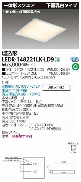 LEDR-148221LK-LD9 東芝 埋込スクエアベースライト LED(電球色)