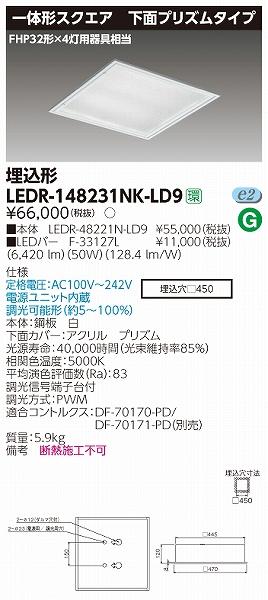 LEDR-148231NK-LD9 東芝 埋込スクエアベースライト LED(昼白色)