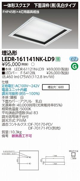 LEDR-161141NK-LD9 東芝 埋込スクエアベースライト LED(昼白色)