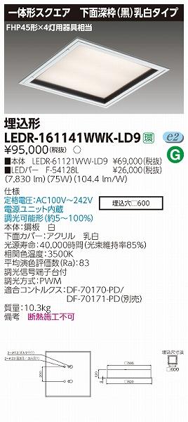 LEDR-161141WWK-LD9 東芝 埋込スクエアベースライト LED(温白色)