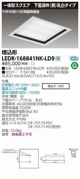 LEDR-168841NK-LD9 東芝 埋込スクエアベースライト LED(昼白色)
