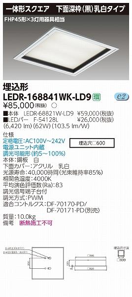 LEDR-168841WK-LD9 東芝 埋込スクエアベースライト LED(白色)