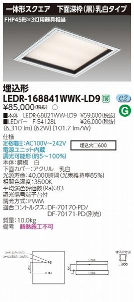 LEDR-168841WWK-LD9 東芝 埋込スクエアベースライト LED(温白色)