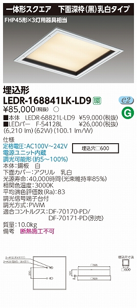 LEDR-168841LK-LD9 東芝 埋込スクエアベースライト LED(電球色)