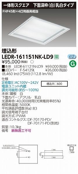 LEDR-161151NK-LD9 東芝 埋込スクエアベースライト LED(昼白色)