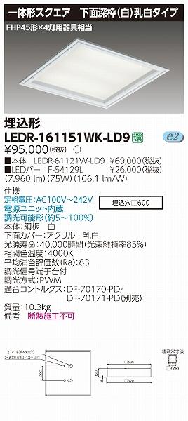 LEDR-161151WK-LD9 東芝 埋込スクエアベースライト LED(白色)